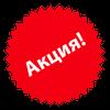 """АКЦИЯ """"ТОВАР ДНЯ"""""""